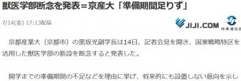 news獣医学部断念を発表=京産大「準備期間足りず」