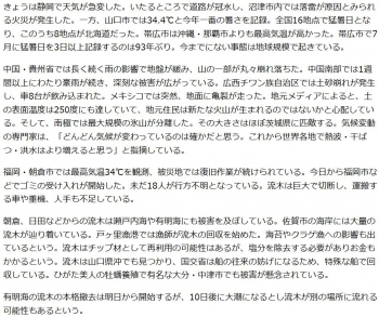 news報道ステーション 2017年7月13日放送回