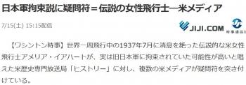 news日本軍拘束説に疑問符=伝説の女性飛行士―米メディア