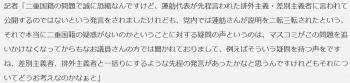 news「何を聞いてるのか」「書きたい事の確認しか出来ないのか」蓮舫代表が会見後に記者質問を批判