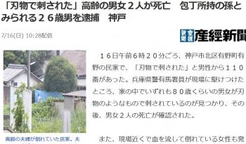 news「刃物で刺された」高齢の男女2人が死亡 包丁所持の孫とみられる26歳男を逮捕 神戸