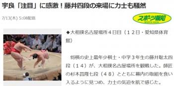news宇良「注目」に感激!藤井四段の来場に力士も騒然
