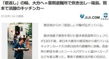 news「恩返し」の輪、大分へ=豪雨避難所で炊き出し―福島、熊本で活躍のキッチンカー