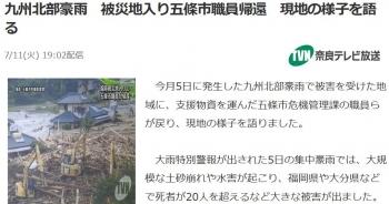 news九州北部豪雨 被災地入り五條市職員帰還 現地の様子を語る