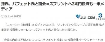 news孫氏、バフェット氏と面会=スプリントへ2兆円投資も―米メディア