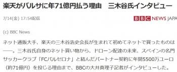 news楽天がバルサに年71億円払う理由 三木谷氏インタビュー