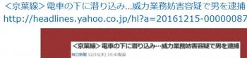 ten<京葉線>電車の下に潜り込み…威力業務妨害容疑で男を逮捕