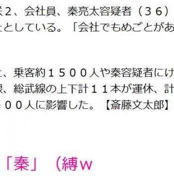 ten<京葉線>電車の下に潜り込み…威力業務妨害容疑で男を逮捕2