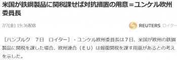 news米国が鉄鋼製品に関税課せば対抗措置の用意=ユンケル欧州委員長