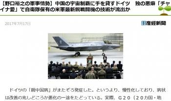 news【野口裕之の軍事情勢】中国の宇宙制覇に手を貸すドイツ 独の悪癖「チャイナ愛」で自衛隊保有の米軍最新鋭戦闘機の技術が流出か