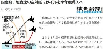 news国産初、超音速の空対艦ミサイルを来年度導入へ