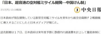 news「日本、超音速の空対艦ミサイル開発…中国けん制」