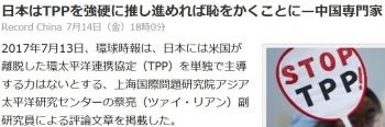 news日本はTPPを強硬に推し進めれば恥をかくことに 中国専門家