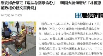 news慰安婦合意で「違法な指示含む」 韓国大統領府が「朴槿恵前政権の新文書発見」