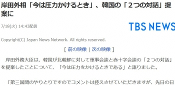 news岸田外相「今は圧力かけるとき」、韓国の「2つの対話」提案に
