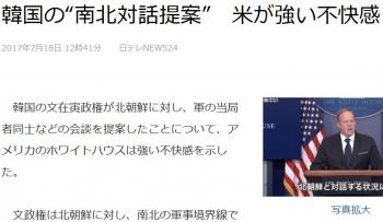 "news韓国の""南北対話提案"" 米が強い不快感"
