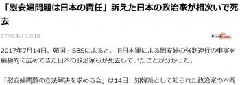 news「慰安婦問題は日本の責任」訴えた日本の政治家が相次いで死去