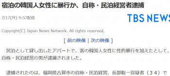 news宿泊の韓国人女性に暴行か、自称・民泊経営者逮捕