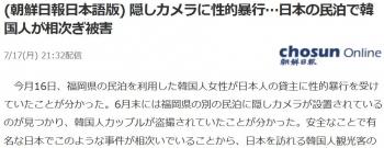 news(朝鮮日報日本語版) 隠しカメラに性的暴行…日本の民泊で韓国人が相次ぎ被害