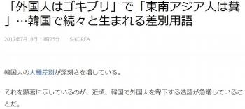 news「外国人はゴキブリ」で「東南アジア人は糞」…韓国で続々と生まれる差別用語