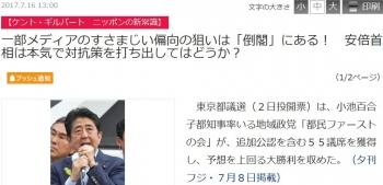 news一部メディアのすさまじい偏向の狙いは「倒閣」にある! 安倍首相は本気で対抗策を打ち出してはどうか?