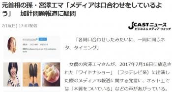 news元首相の孫・宮澤エマ「メディアは口合わせをしているよう」 加計問題報道に疑問