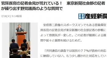 news官房長官の記者会見が荒れている! 東京新聞社会部の記者が繰り出す野党議員のような質問で