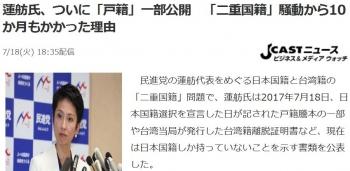 news蓮舫氏、ついに「戸籍」一部公開 「二重国籍」騒動から10か月もかかった理由
