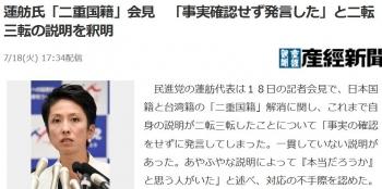 news蓮舫氏「二重国籍」会見 「事実確認せず発言した」と二転三転の説明を釈明