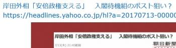 ten岸田外相「安倍政権支える」 入閣待機組のポスト狙い?