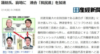 news蓮舫氏、窮地に 連合「脱民進」を加速