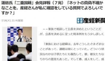 news蓮舫氏「二重国籍」会見詳報(7完)「ネットの真偽不確かなことを、産経さんが私に確認をしている質問でよろしいですか?」