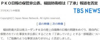 newsPKO日報の保管非公表、稲田防衛相は「了承」報道を否定