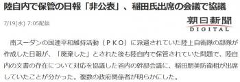 news陸自内で保管の日報「非公表」、稲田氏出席の会議で協議
