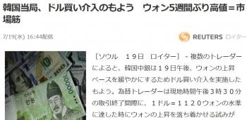 news韓国当局、ドル買い介入のもよう ウォン5週間ぶり高値=市場筋