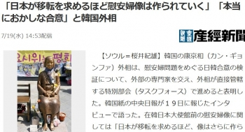 news「日本が移転を求めるほど慰安婦像は作られていく」「本当におかしな合意」と韓国外相