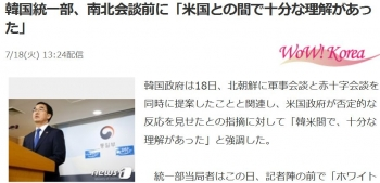 news韓国統一部、南北会談前に「米国との間で十分な理解があった」
