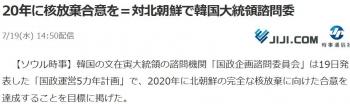 news20年に核放棄合意を=対北朝鮮で韓国大統領諮問委