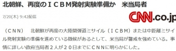 news北朝鮮、再度のICBM発射実験準備か 米当局者