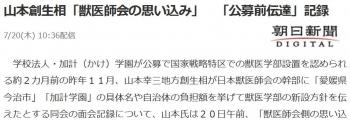 news山本創生相「獣医師会の思い込み」 「公募前伝達」記録