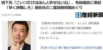news橋下氏「こいつだけはほんと許せないね」、有田議員に激怒 「早く辞職しろ」蓮舫氏の二重国籍問題めぐり