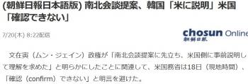 news(朝鮮日報日本語版) 南北会談提案、韓国「米に説明」米国「確認できない」