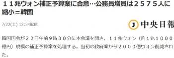 news11兆ウォン補正予算案に合意…公務員増員は2575人に縮小=韓国