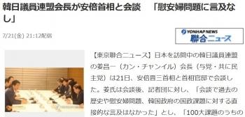 news韓日議員連盟会長が安倍首相と会談 「慰安婦問題に言及なし」