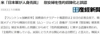 news米「日本軍が人身売買」 慰安婦を性的奴隷化と誤認