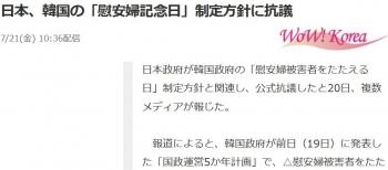 news日本、韓国の「慰安婦記念日」制定方針に抗議