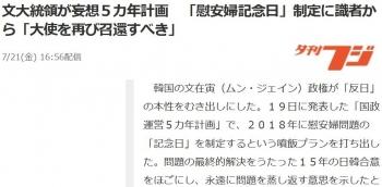 news文大統領が妄想5カ年計画 「慰安婦記念日」制定に識者から「大使を再び召還すべき」