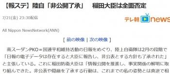 news【報ステ】陸自「非公開了承」 稲田大臣は全面否定