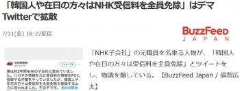 news「韓国人や在日の方々はNHK受信料を全員免除」はデマ Twitterで拡散