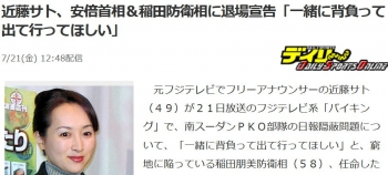 news近藤サト、安倍首相&稲田防衛相に退場宣告「一緒に背負って出て行ってほしい」